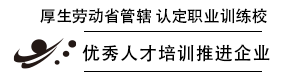 厚生劳动省管辖 认定职业训练校 优秀人才培训推进企业