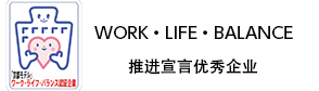WORK・LIFE・BALANCE 推进宣言优秀企业